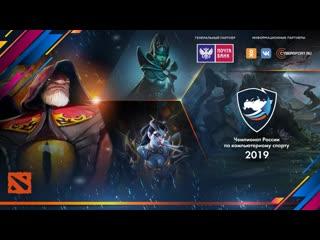 Dota 2   Чемпионат России по киберспорту 2019   Основной этап