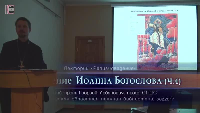 Прот. Георгий Урбанович, профессор СПДС. Откровение Иоанна Богослова (часть 4)