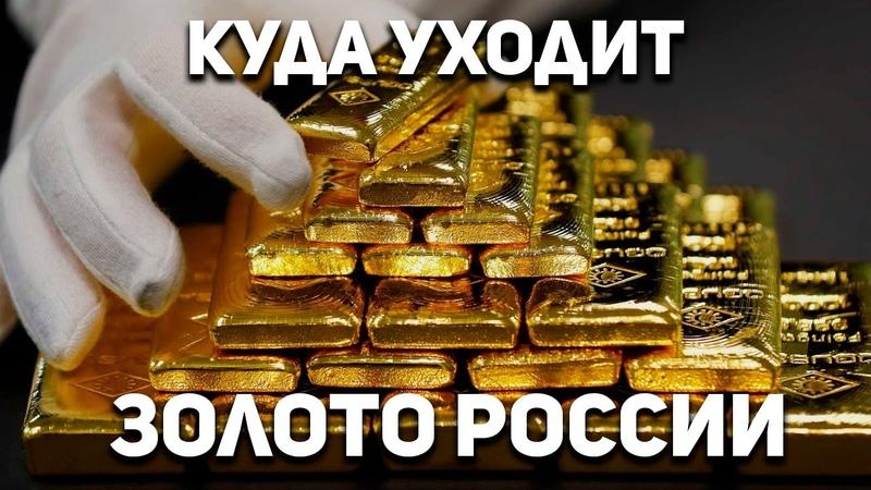 ЗОЛОТО В ЛОНДОН с ЦБ РФ Российское золото потекло на Запад чего не было даже в годы Войны