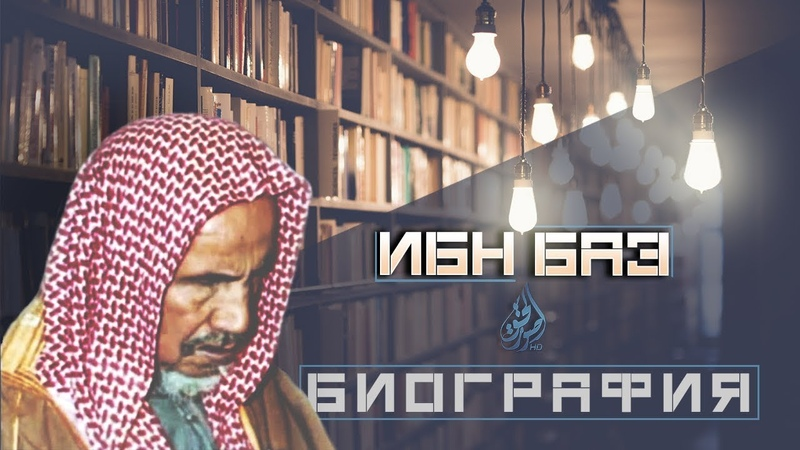 Биография - Шейха Абд аль-Азиз ибн База