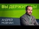 Андрей Мовчан: «Наше население беднеет, но относится к этому индифферентно» Вы держитесь!