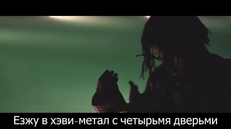 OmenXIII Observe Наблюдаю Rus Subs Перевод