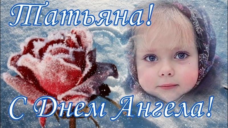 Красивое поздравление с Татьяниным Днем! С Днем Ангела с Днем Татьяны! Видео открытка Татьянин день