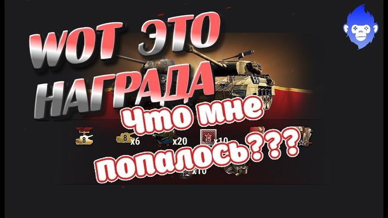 ЯЩИКИ С ЗАСЛУЖЕННОЙ НАГРАДОЙ, СУПЕР ХЕЛКАТ, Т-50-2, Wot и WARGAMING ОТКРЫВАЕМ ПОДАРКИ World of Tanks
