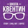 Школа Квентин. Готовим к ЕГЭ/ОГЭ. Нижневартовск