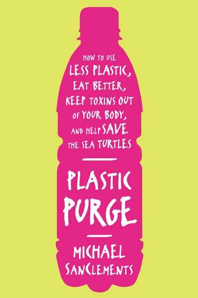 Plastic Purge by Michael SanClements