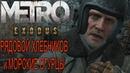РЯДОВОЙ ХЛЕБНИКОВ и МОРСКИЕ ОГУРЦЫ Metro Exodus 17