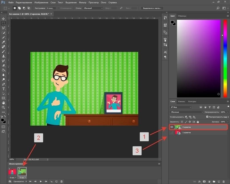 Создаём GIF для таргета ВК, изображение №10