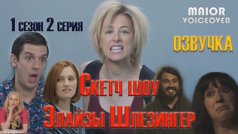 Элайза Шлезингер скетч шоу 1 сезон 2 серия