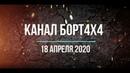 Первый выезд Террано и покатушка 18.04.2020