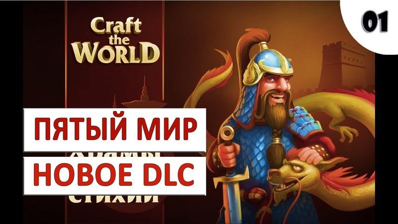 CRAFT THE WORLD (TEMPLES OF 4 ELEMENTS) 1 - ПЯТЫЙ МИР. НОВОЕ DLC