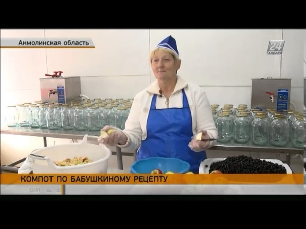 Производство компота по старинным рецептам поставили на поток в Акмолинской области