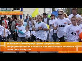 В Нижнем Новгороде будет разработана информационная система для мотивации горожан к занятиям спортом