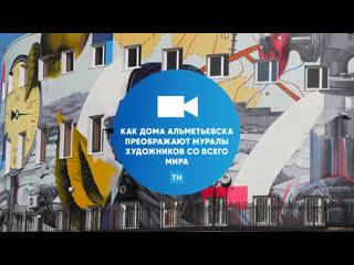 Как дома Альметьевска преображают муралы художников со всего мира