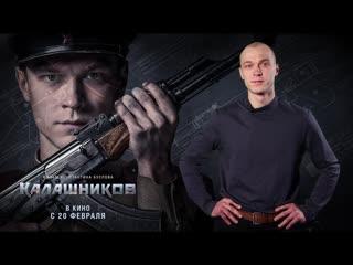 """Юра борисов приглашает омск с в кино на фильм """"калашников"""""""