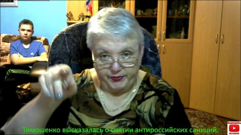 Тимошенко высказалась о снятии антироссийских санкций
