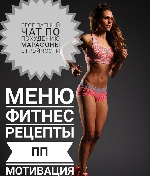 Программа марафона похудения