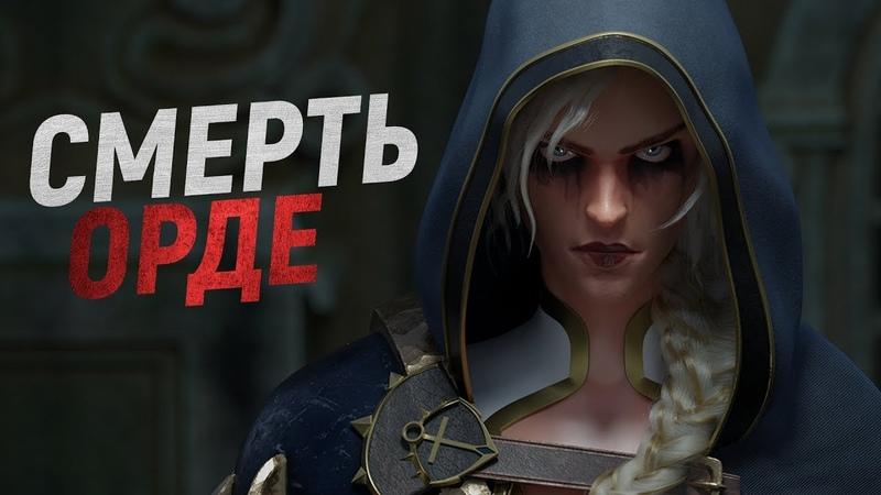 ДЖАЙНА ХОТЕЛА УТОПИТЬ ОРГРИММАР World of Warcraft