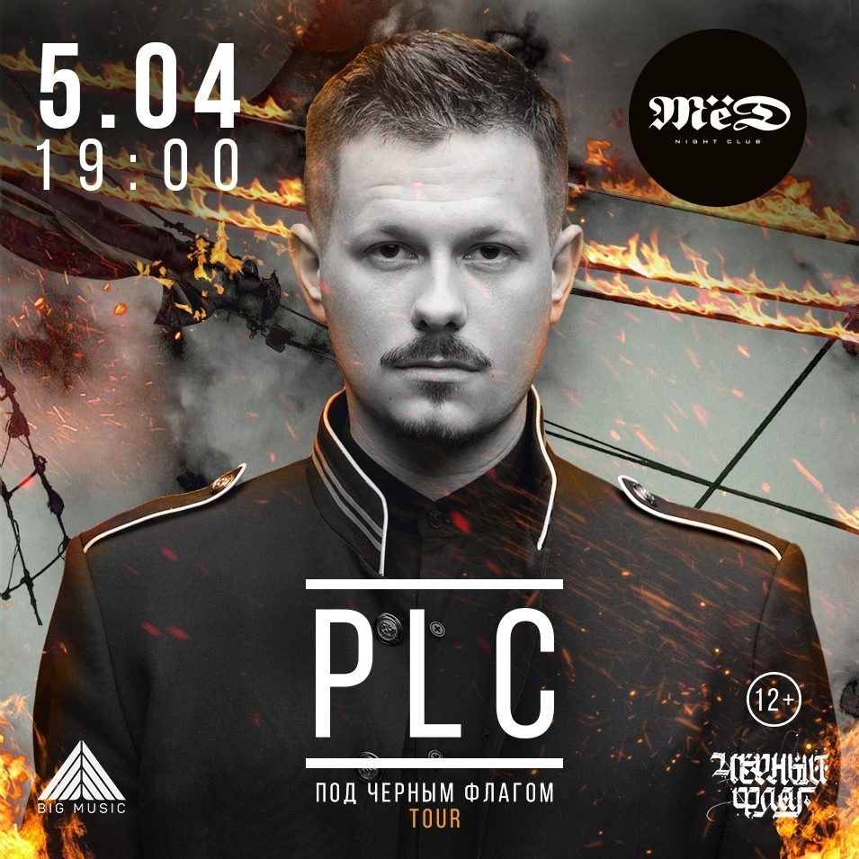 Не пропусти концерт PLC в Ростове!