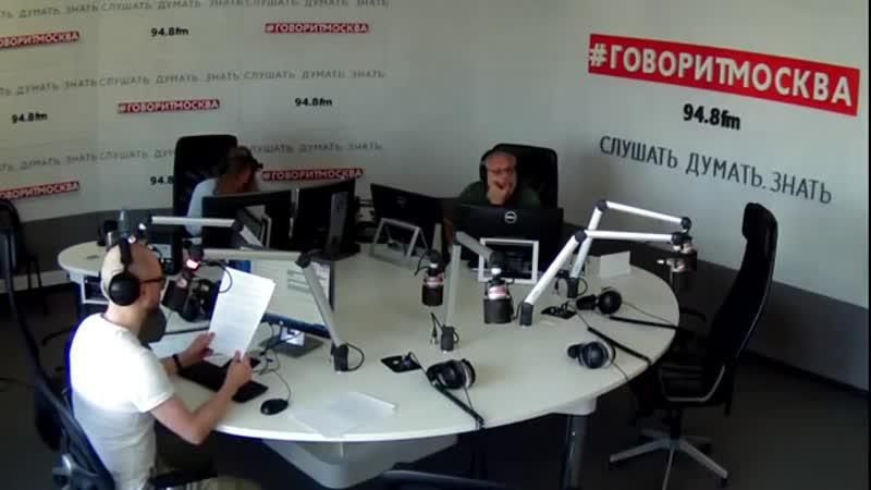 Экономика с Михаилом Хазиным на радио ГоворитМосква 24.06.2019