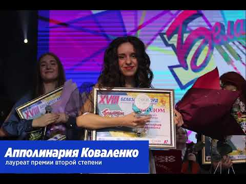 Конкурс молодых эстрадных исполнителей Белазаўскі акорд 2019