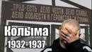 Колыма. Начальные годы 1932 - 1937. Эдуард Петрович Берзин, основатель Колымы.