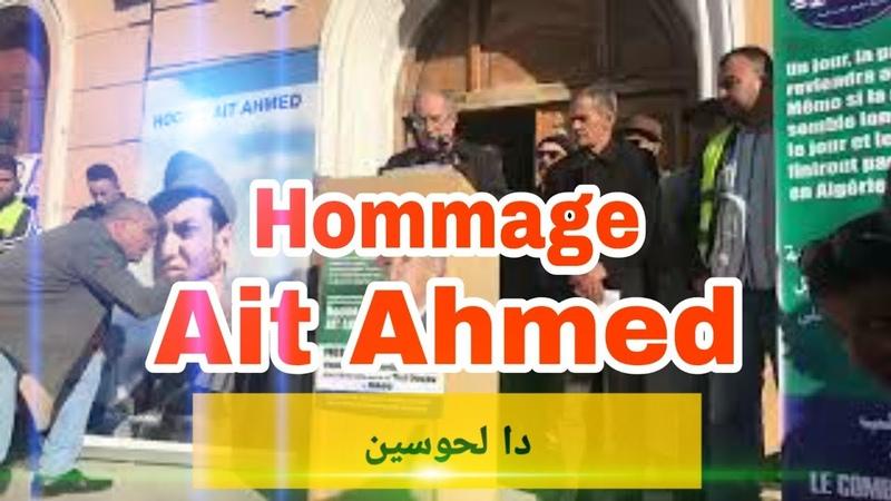 🔴Tizi Ouzou Vendredi 46 Ait Ahmed ذكـ ـرى حسين آيت أحمد