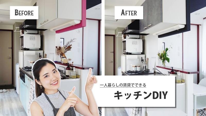 DIY 一人暮らし賃貸でできるセルフキッチンリノベーション In My Room