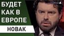 Зеленский поставил на место Гончарука: Новак о моратории и ФОП, законе о концессии, Бюджете Украины