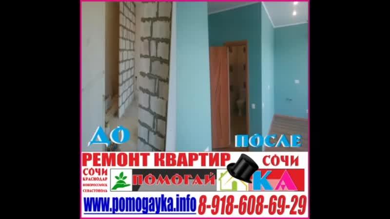Ремонт квартир в Сочи под ключ 8 918 608 69 29