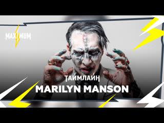 Таймлайн. Marilyn Manson