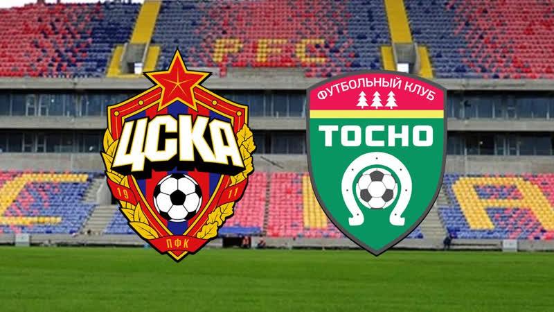 ЦСКА Тосно 6 - 0/ РФПЛ 2017-2018/ 19 тур/ ВЭБ арена 1.12.2017