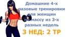 Домашние 4 х разовые тренировки для женщин на массу из 3 х разных недель 3 нед 2 тр