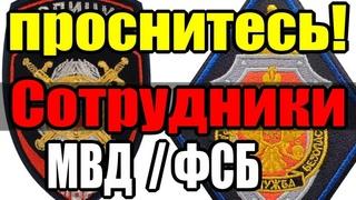 Обращение к сотрудникам МВД и ФСБ РФ от гражданина СССР!