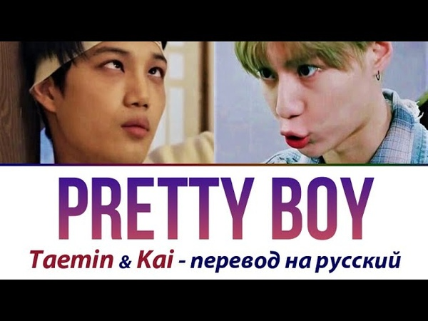 Taemin Kai Pretty Boy ПЕРЕВОД НА РУССКИЙ рус саб