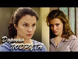 Дорогая подруга HD Фильм,2019,мелодрама,720p 1,2,3,4 серия из 4 HD