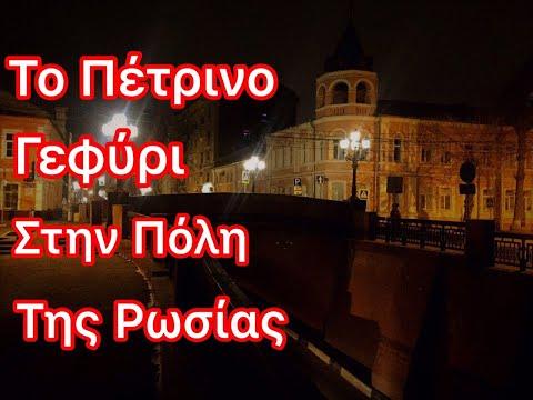 Το Πέτρινο Γεφύρι Στην Πόλη Της Ρωσίας