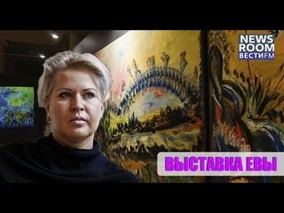 Выставку картин Евгении Васильевой потребовали закрыть