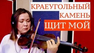 Щит мой | Краеугольный Камень (Казань)