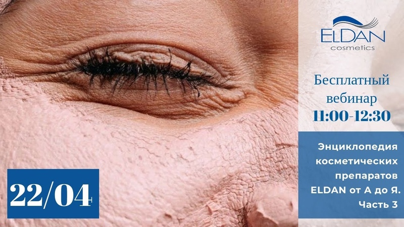 Энциклопедия косметических препаратов от ELDAN Cosmetics от А до Я, часть 3.