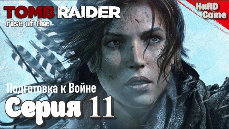 Rise of the Tomb raider прохождение на Русском Серия 11 Подготовка к войне