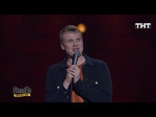 Stand Up: Слава Комиссаренко - О молодёжных трендах