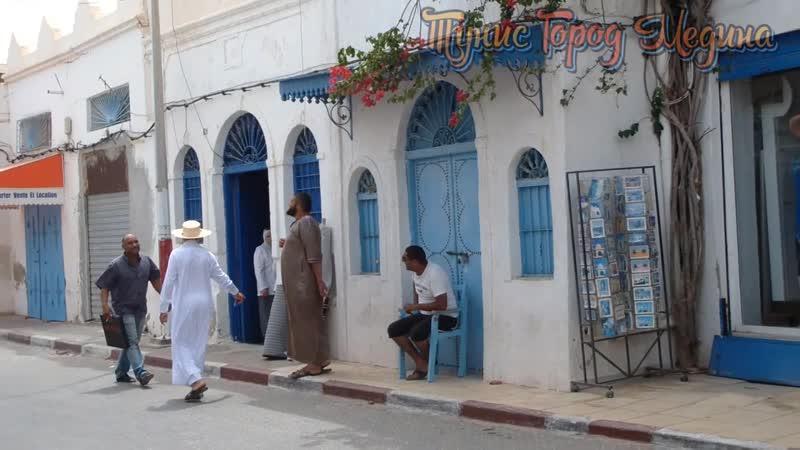 Тунис город Медина остров Джерба