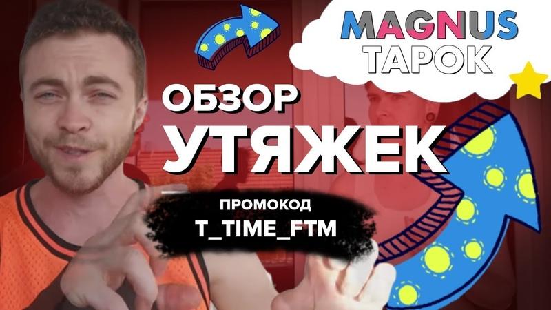 ОБЗОР УТЯЖЕК MAGNUS TAPOK