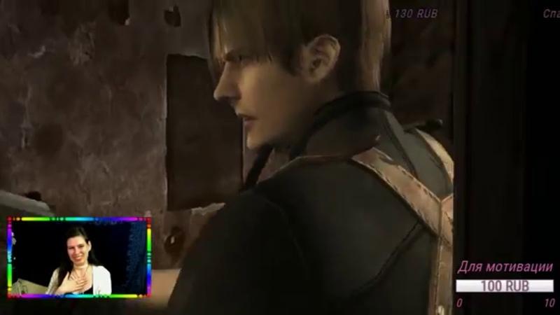 Resident Evil 4 от Tink Глупая Эшли