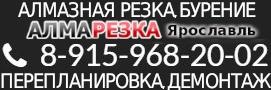 Алмазная резка - almarezka.ru