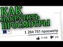 ★4 способа увеличить просмотры на ютуб★