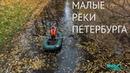 Не только Нева Малые реки Петербурга
