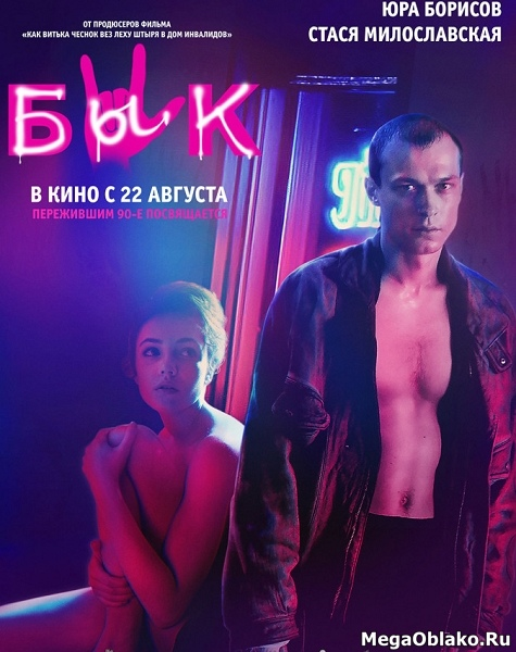 Бык (2019/WEB-DL/WEB-DLRip)