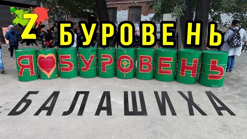 5 БУРОВЕНЬ или Бизнес по Русски Открытие Лазертаг 5 УРОВЕНЬ Балашиха
